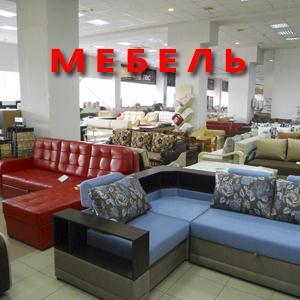Магазины мебели Альменево