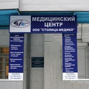 Медицинские центры Альменево
