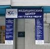Медицинские центры в Альменево